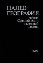 Палеогеография запада Средней Азии в меловой период