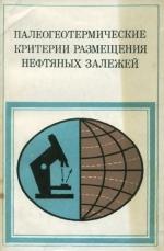 Палеогеотермические критерии резмещения нефтяных залежей