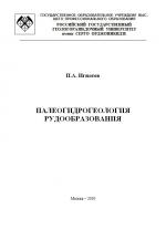Палеогидрогеология рудообразования