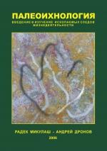 Палеоихнология - введение в изучение ископаемых следов жизнедеятельности