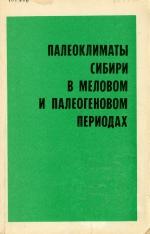 Палеоклиматы Сибири в меловом и палеогеновом периодах