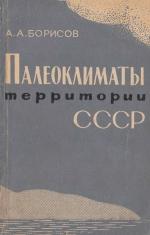 Палеоклиматы территории СССР