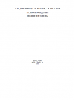 Палеолитоведение: введение и основы