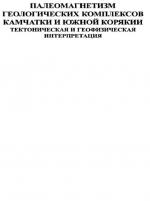 Палеомагнетизм геологических комплексов Камчатки и Южной Корякии. Тектоническая и геофизическая интерпретация