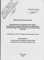 Палеомагнетизм и петромагнетизм средне-верхнеюрских отложений Русской плиты (бореально-тетические корреляции и решение задач практической геологии)