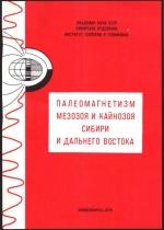 Палеомагнетизм мезозоя и кайнозоя Сибири и Дальнего Востока