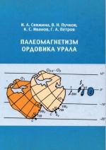 Палеомагнетизм ордовика Урала