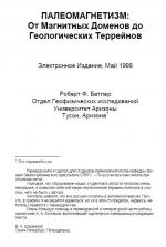 Палеомагнетизм. От магнитных доменов до геологических террейнов