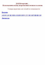 Палеомагнитология, петромагнитология и геология. Словарь-справочник для соседей по специальности