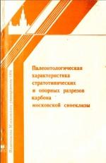 Палеонтологическая характеристика стратотипических и опорных разрезов карбона Московской синеклизы