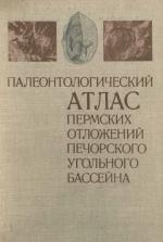 Палеонтологический атлас пермских отложений Печорского угольного бассейна