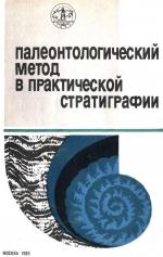 Палеонтологический метод в практической стратиграфии