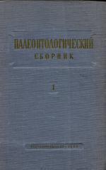 Палеонтологический сборник. Том 1