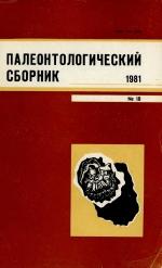 Палеонтологический сборник (№18, 1981). Республиканский межведомственный научный сборник