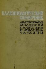 Палеонтологический справочник. Том I. Двустворчатые моллюски палеогена и миоцена Украины