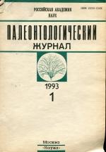 Палеонтологический журнал. Выпуск 1 (1993 г.)