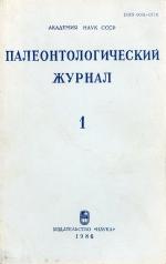 Палеонтологический журнал. Выпуск 1 (1986 г.)