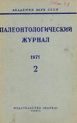 Палеонтологический журнал. Выпуск 2 (1971 г.)
