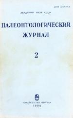 Палеонтологический журнал. Выпуск 2 (1986 г.)