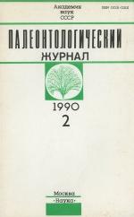 Палеонтологический журнал. Выпуск 2 (1990 г.)