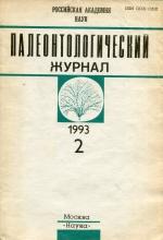 Палеонтологический журнал. Выпуск 2 (1993 г.)