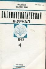 Палеонтологический журнал. Выпуск 4 (1992 г.)