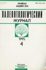 Палеонтологический журнал. Выпуск 4 (1995 г.)