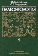 Палеонтология. Часть 1