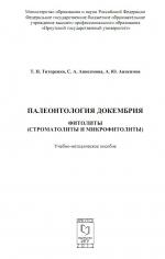 Палеонтология докембрия. Фитолиты (строматолиты и микрофитолиты)