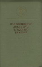 Палеонтология докембрия и раннего кембрия. Труды Всесоюзного симпозиума (11-14 мая 1976 г)