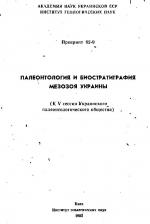 Палеонтология и биостратиграфия мезозоя Украины