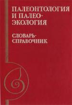 Палеонтология и палеоэкология. Словарь-справочник
