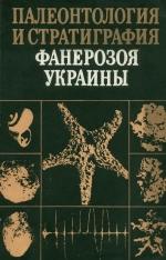 Палеонтология и стратиграфия фанерозоя Украины