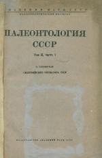 Палеонтология СССР. Том 2. Часть 1. Силурийские Ostracoda СССР