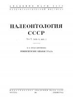 Палеонтология СССР. Том 5. Часть 5. Выпуск 1. Нижнепермские мшанки Урала