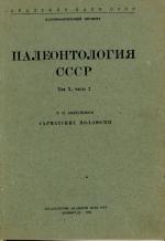 Палеонтология СССР. Том 10. Часть 2. Сарматские моллюски