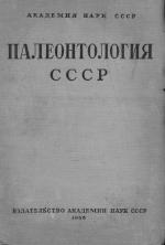 Палеонтология СССР. Том 10. Часть 3. Чокракские моллюски