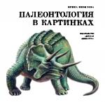 Палеонтология в картинках. Книжка в картинках