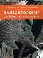 Палеонтология в таблицах и иллюстрациях