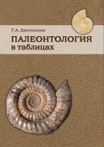 Палеонтология в таблицах. Методическое руководство