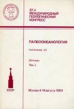 27-й Международный геологический конгресс. Палеоокеанология. Коллоквиум 3. Доклады. Том 3