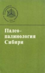 Палеопалинология Сибири