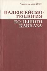 Палеосейсмология Большого Кавказа