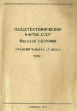 Палеотектонические карты СССР. Масштаб 1:5 000 000. Объяснительная записка. Том 1. Методическая часть. Поздний протерозой-кембрий