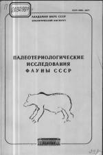 Палеотериологические исследования фауны СССР. Труды зоологического института. Том 238