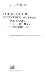 Палеовулканизм эвгеосинклинальных зон Урала и колчеданообразование