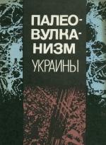Палеовулканизм Украины. Геологические условия залегания, вещественный состав и классификация продуктов платформенного вукланизма
