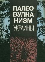 Палеовулканизм Украины. Геологические условия залегания, вещественный состав и классификация продуктов платформенного вулканизма