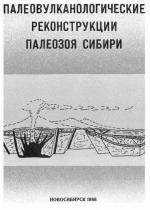 Палеовулканологические реконструкции палеозоя Сибири. Сборник научных трудов