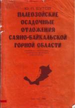 Палеозойские осадочные отложения Саяно-Байкальской горной области